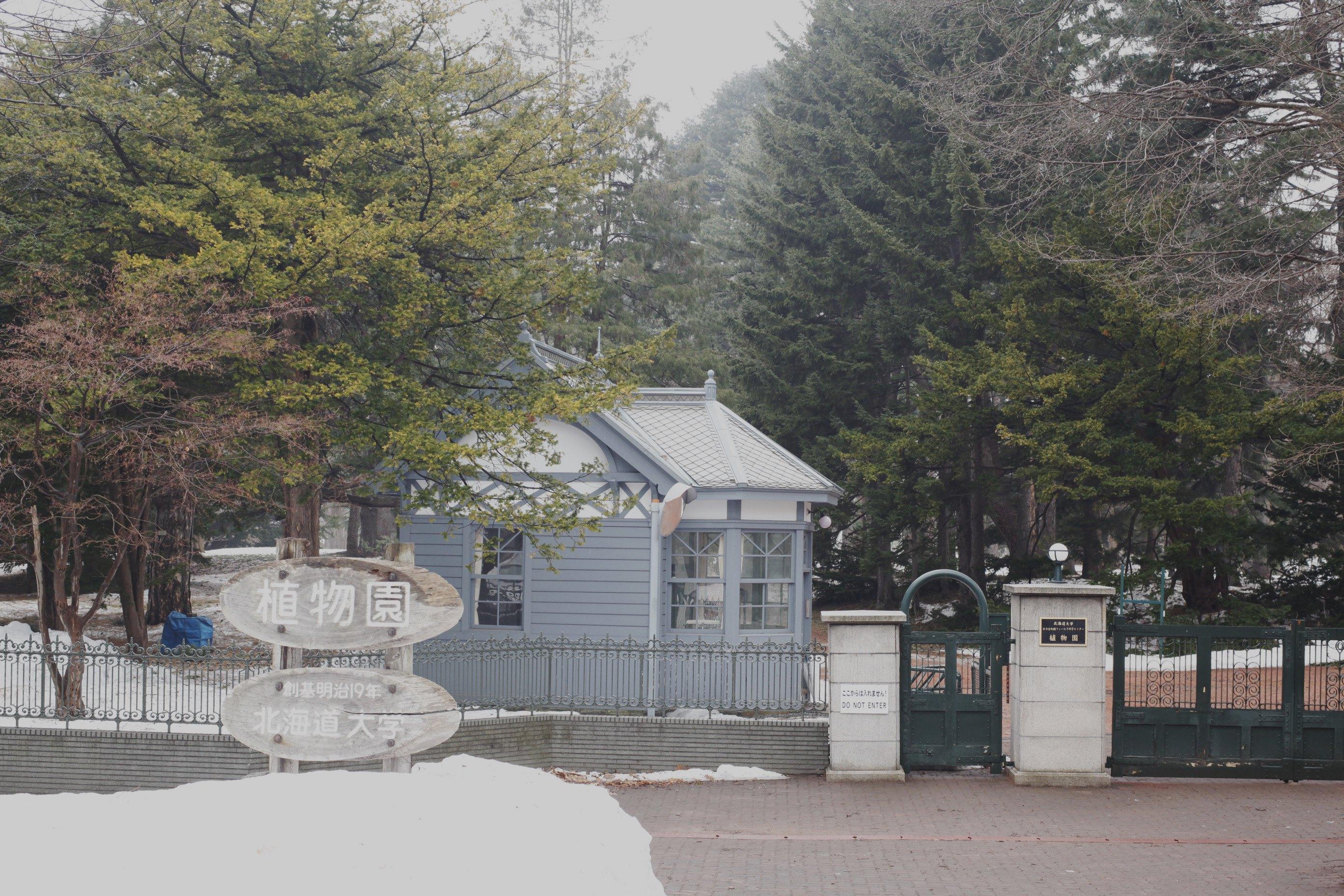 北大植物園温室