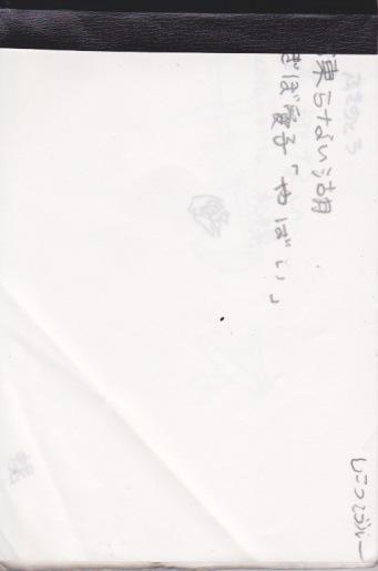 tissue 3